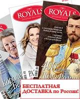 Комплект журналов Роялс  (15 номеров)