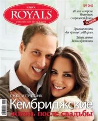 Журнал Роялс №1 2012