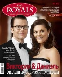 Журнал Роялс №2 2012