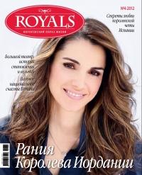 Журнал Роялс №4 2012