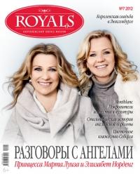 Журнал Роялс №7 2012