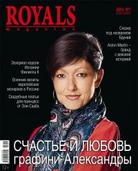 ROYALS magazine №1 2014
