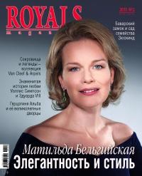 ROYALS magazine №2 2015