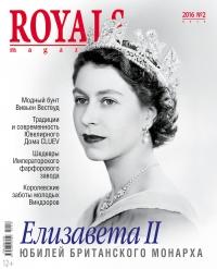 ROYALS magazine №2 2016