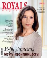 ROYALS magazine №3 2016