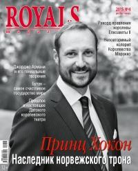 ROYALS magazine №4 2015