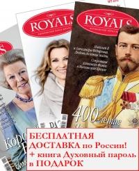 Комплект журналов Royals (№ с 1 по 9 и с 11 по 12/13) + ROYALS magazine (№1, №2, №3 за 2014 год) + доставка БЕСПЛАТНО + книга Духовный пароль в ПОДАРОК
