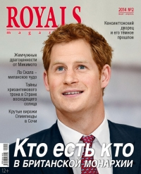 ROYALS magazine №2 2014