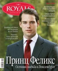 Журнал Роялс №12-13 2013